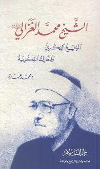 رائد الفكر الإسلامي العالمي في عصره: