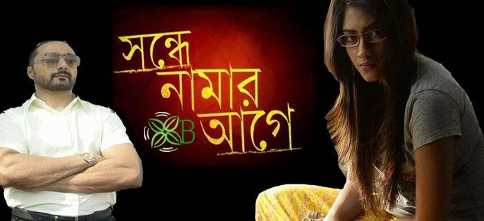 Kolkata Calling, Arnob, Raima Sen