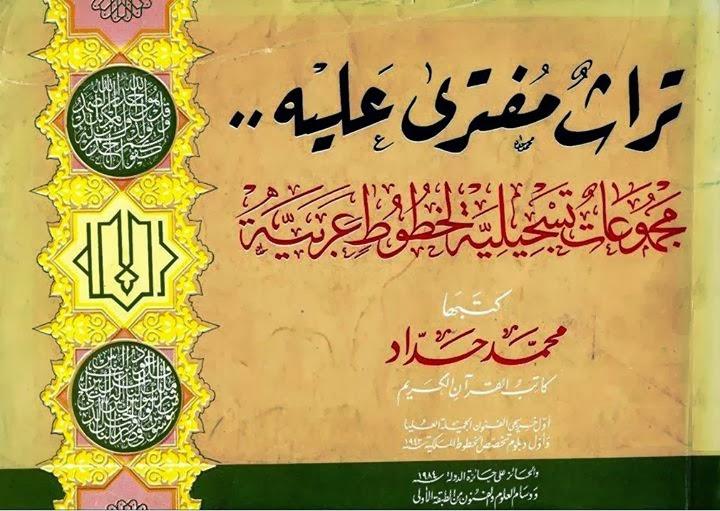 تراث مفترى عليه: مجموعات تسجيلية لخطوط عربية - محمد حداد pdf