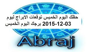 حظك اليوم الخميس توقعات الابراج ليوم 03-12-2015 برجك اليوم الخميس