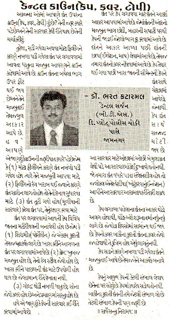 article in gujarati language on dental crown, cap, cover by dr. bharat katarmal
