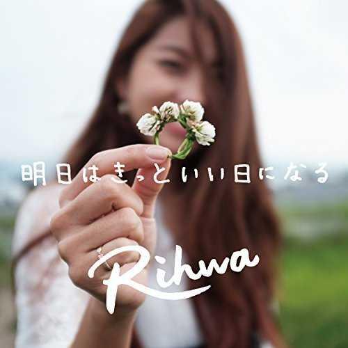 [Single] Rihwa – 明日はきっといい日になる ~CM ver.~ (2015.09.09/MP3/RAR)