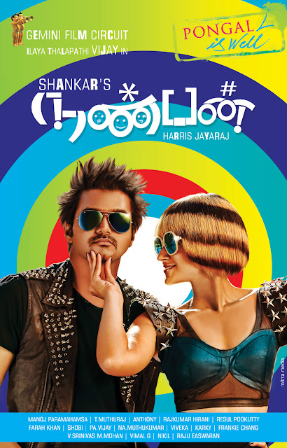 Nanban Tamil Movie Poster Wallpapers