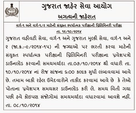 GPSC : Last date of Call Letters has been extended For Ad.no.09/2014-15