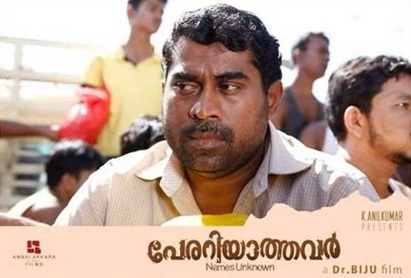 Suraj Venjaramoodu wins Best Actor Award for Perariyathavar