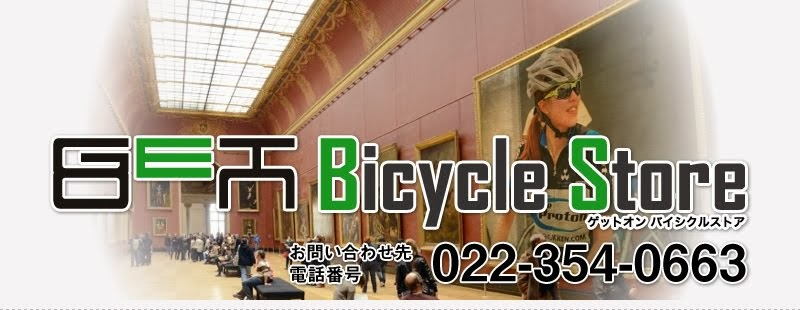 GETON Bicycle Store