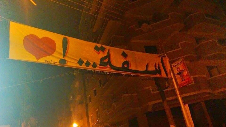 مصر: شاهد قصة لافتة غريبة بعرض الشارع تذهل المصريين