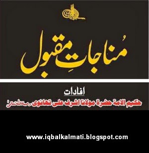 Munajat e Maqbool By Moulana Ashraf Ali Thanvi