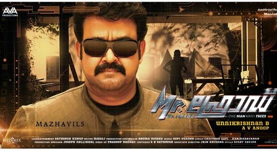 Khuda Oh Khuda Lyrics - Mr Fraud Malayalam Movie