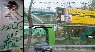 اینجا تهران است ۲۵ خرداد - بزرگراه صدر - دیکتاتور به پایان سلام کن