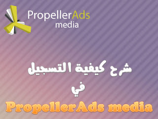 شرح كيفية التسجيل في Propeller Ads Media