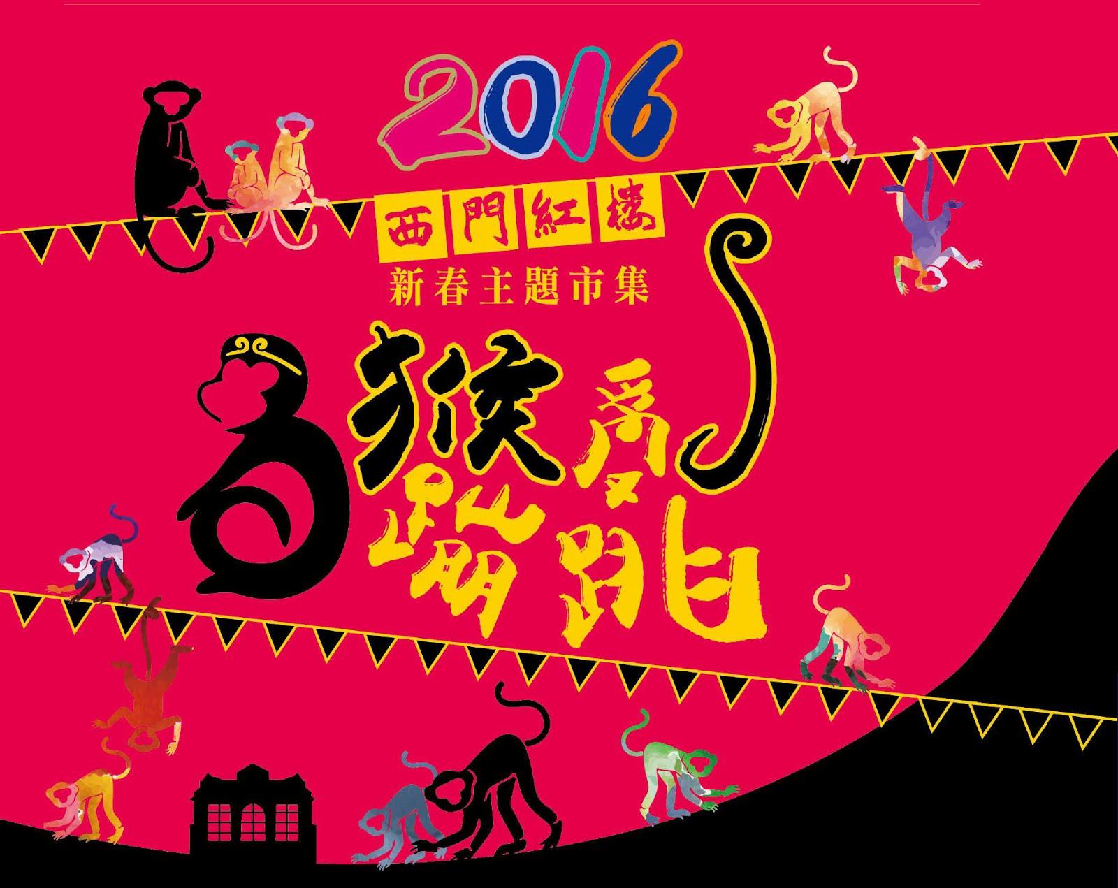 2016年2月12-14新春市集 今日起接受報名至1月26日止