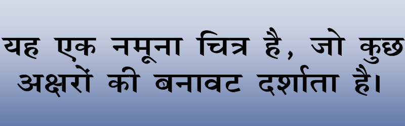 Kruti Dev Display 490 Hindi Font