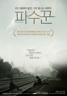 Bleak Night (2010)