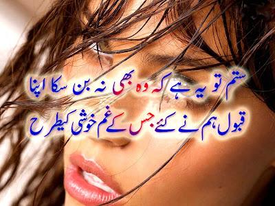 Urdu Poetry Sitam To Yeh Hai Kay Wo Bhi Naa Ban SaKa Apna