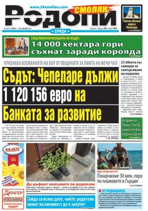 Вестникът