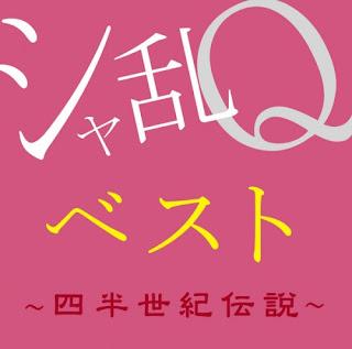 SharamQ シャ乱Q - Sharankyuu Best - Shihanseikidensetsu - 四半世紀伝説