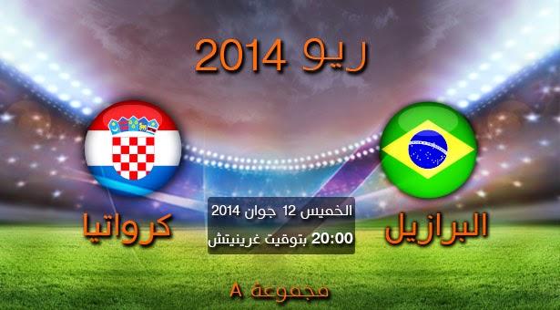 شاهد بث مباشر لمباراة البرازيل و كرواتيا البرازيل 2014 Live – Direct Brésil VS Croatie