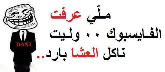 نكت جزائرية رح تموتك من الضحك 156810_3037764597626