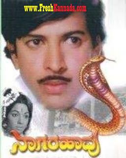 Naagara Haavu  Kannada Movie Mp3 Songs Free Download