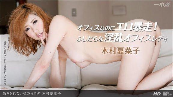 1Pondo 011814_740 - Kanako Kimura