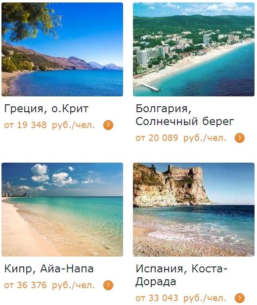 Топ-10 лучших направлений - cравните стоимость туров от 120 туроператоров! Купите самый выгодный тур этого лета! | Top best destinations