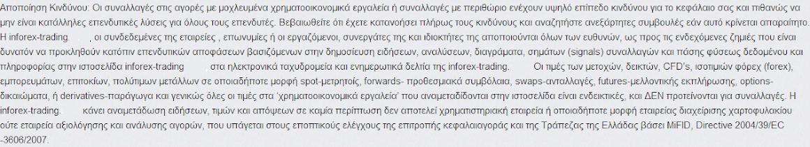 ΑΠΟΠΟΙΗΣΗ ΚΙΝΔΥΝΟΥ-ΠΟΛΙΤΙΚΗ ΟΡΘΗΣ ΧΡΗΣΗΣ ΙΣΤΟΣΕΛΙΔΑΣ
