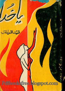 Ya Khuda Novel