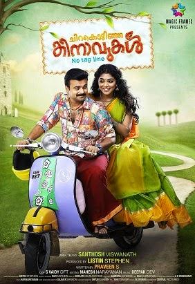Watch Chirakodinja Kinavukal (2015) DVDScr Malayalam Full Movie Watch Online Free Download
