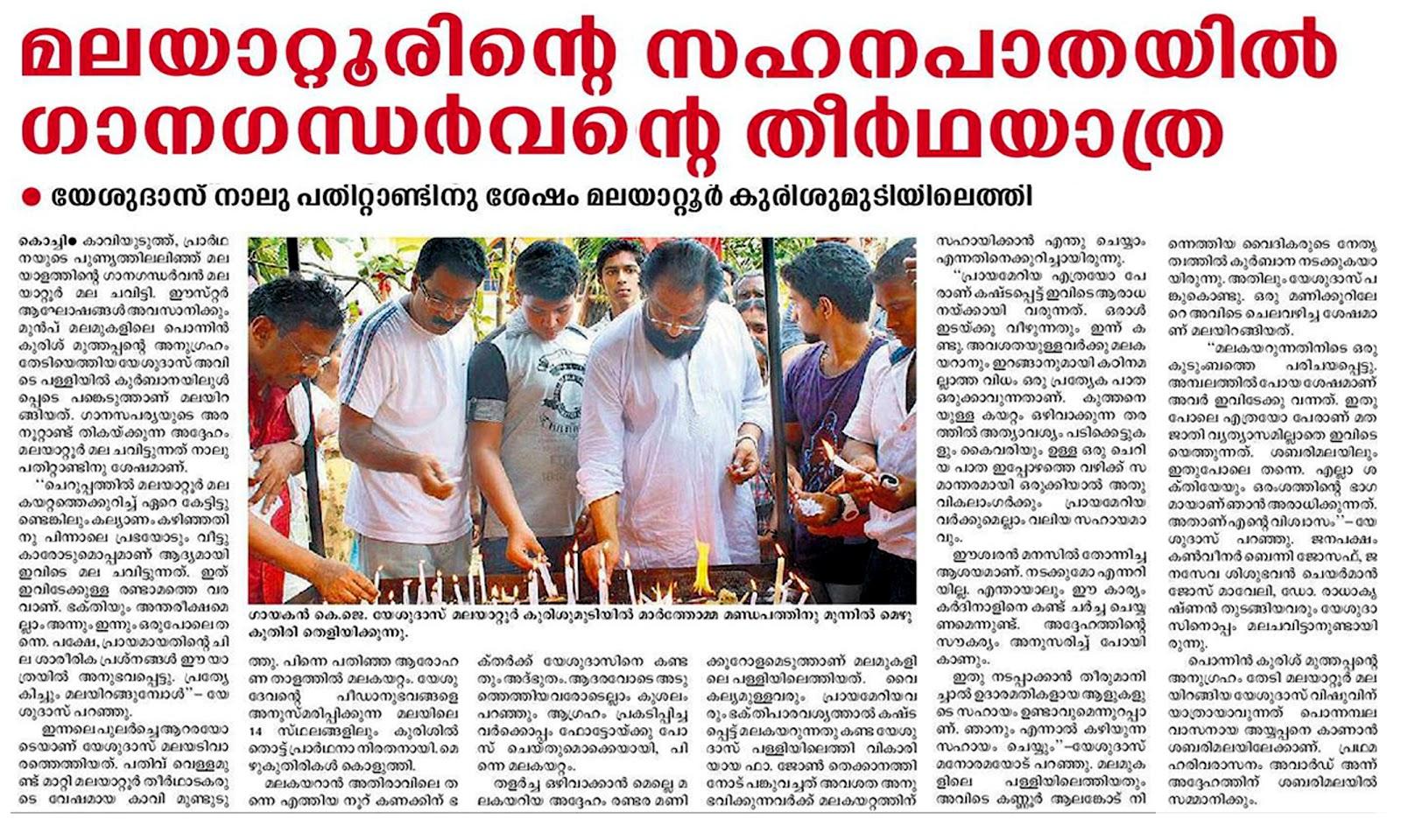 Malayala Man... Manorama Online