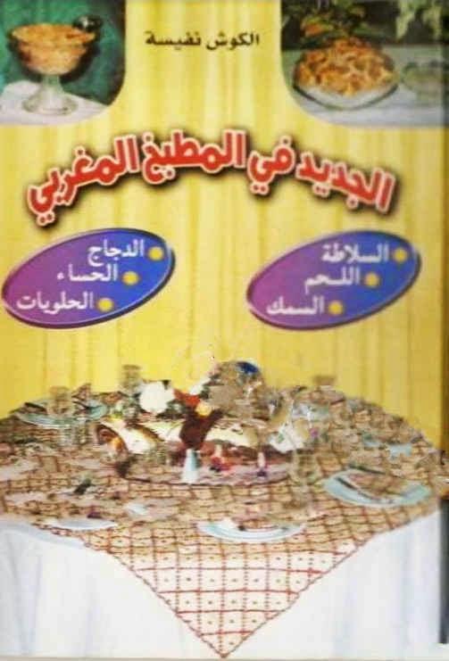 نوفيسة الكوش الجديد في المطبخ المغربي ArQOE