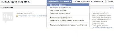 Настройка страницы блога в Facebook