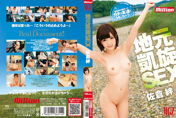 MKMP-010 Local Arc De Sex Sakurakizuna