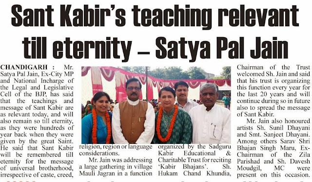 Sant Kabir's teaching relevant till eternity - Satya Pal Jain