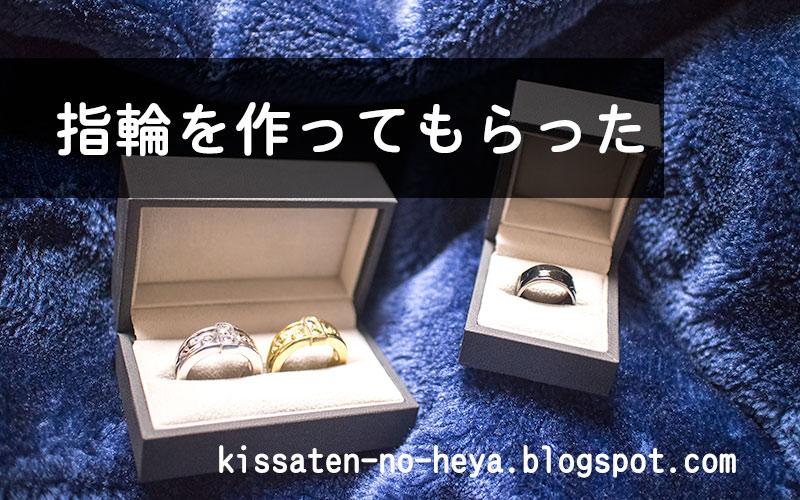 Final Fantasyをイメージした指輪を作っていただいた。