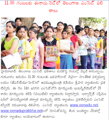 TS EAMCET Results at tseamcet.in, eenadu.net and eenadupratibha.net
