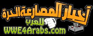 أخبار المصارعة الحرة للعرب