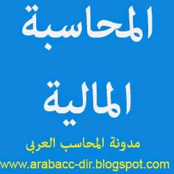 مدونة المحاسب العربى