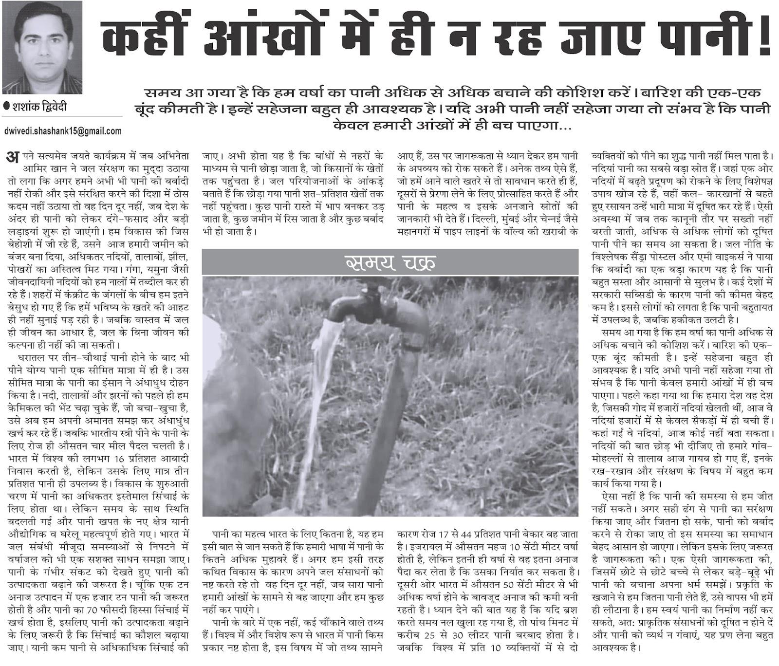 jal sanrakshan essay in hindi स्वच्छ भारत मिशन पर निबंध – essay on swachh bharat mission jal sanrakshan kavita in hindi.