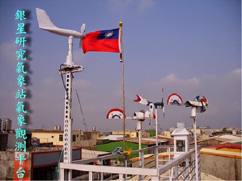 台灣唯一民間氣象站---銀星研究氣象站