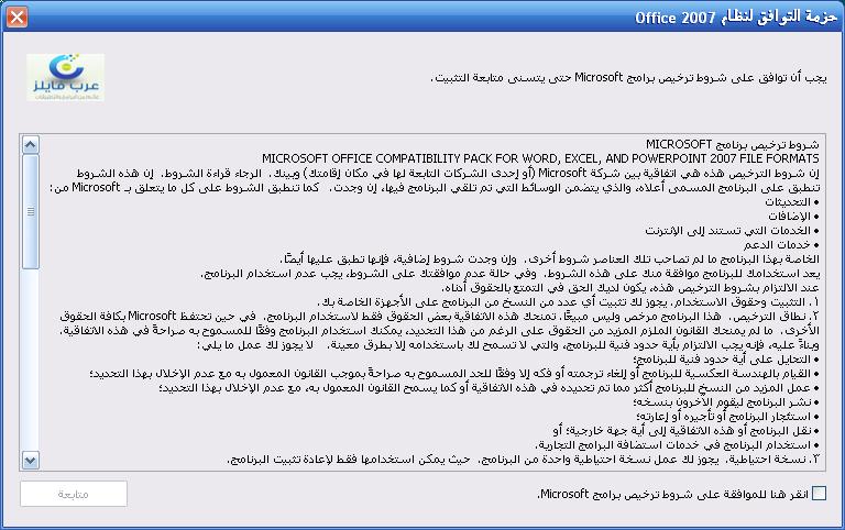 إضافة docx FileFormatConverters لقراءة جميع أنواع ملفات الـ word