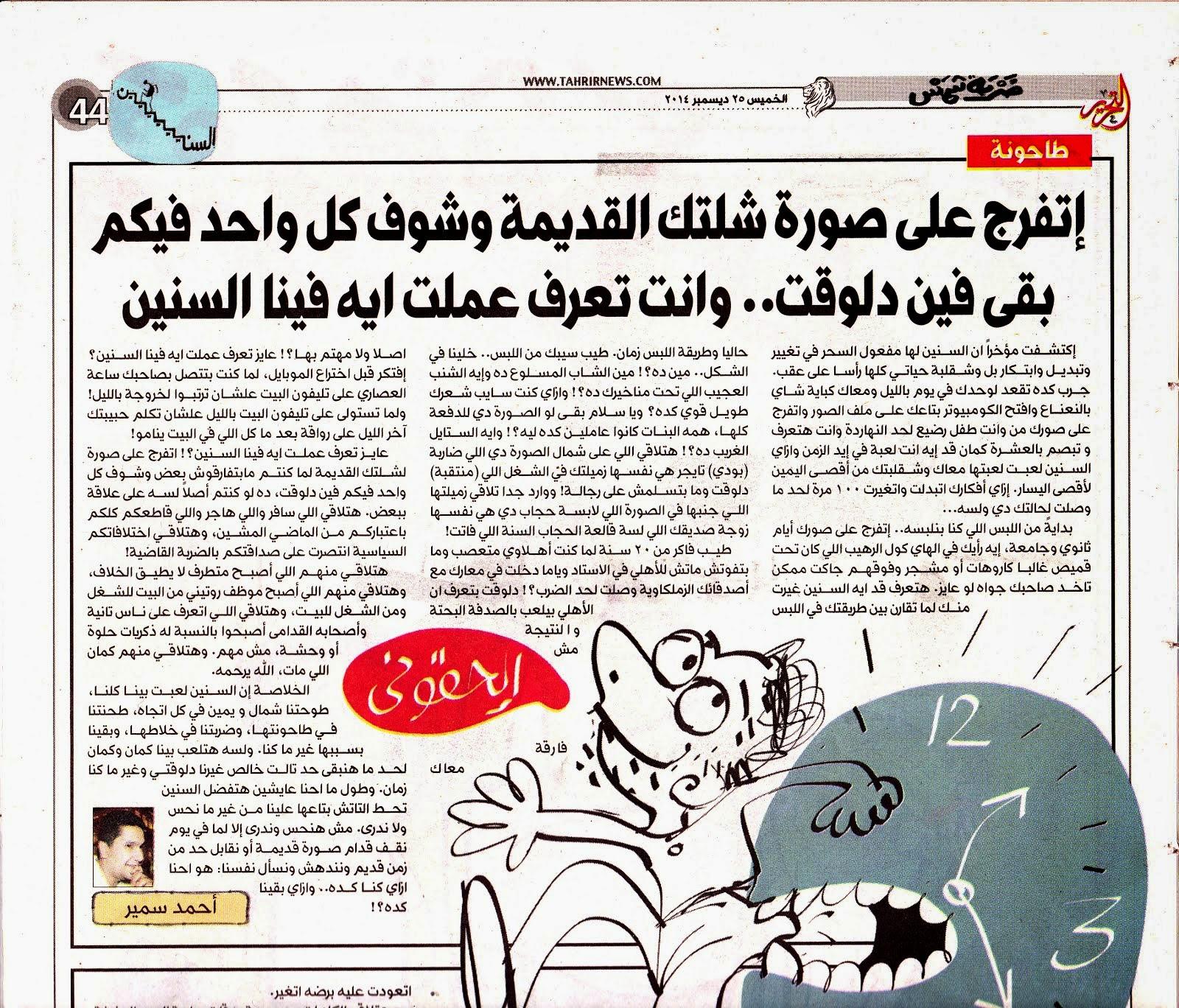 التحرير 25 ديسمبر 2014