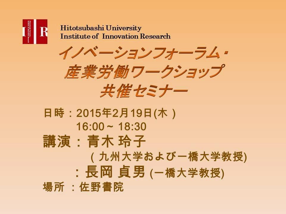 一橋大学イノベーション研究センター ブログ: 【イノベーションフォーラム】2015年2月19日 青木玲子/長岡貞男