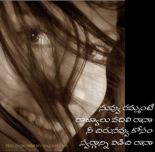 Deep Love Quotes For Her In Telugu : Telugu with Images Deep Love Poetry in telugu Deep Love quotes ...