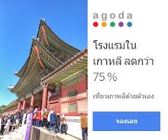จองโรงแรมเกาหลีพร้อมส่วนลด