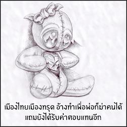 เมืองไทยเมืองทรุด อ้างทำเพื่อพ่อก็ฆ่าคนได้