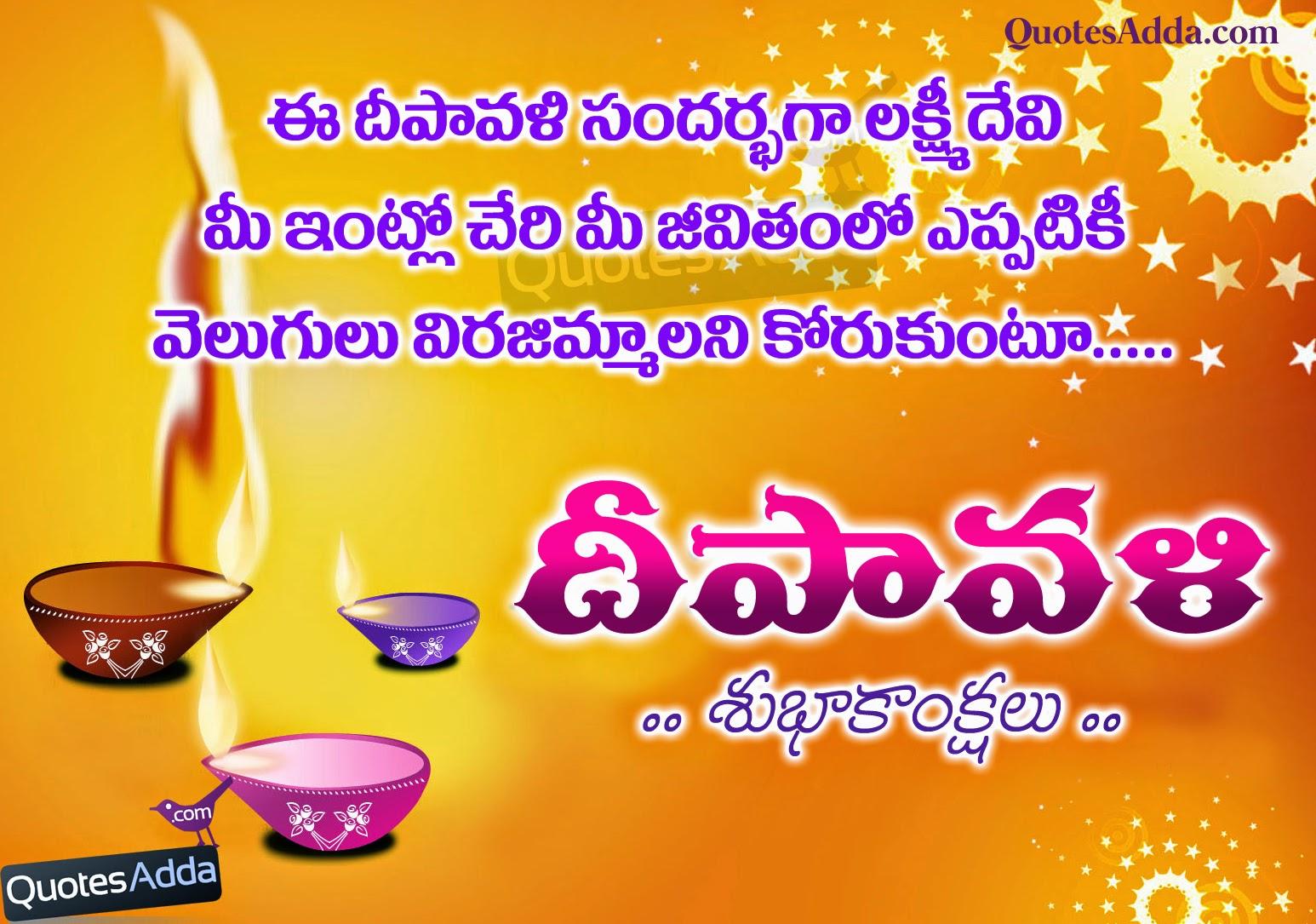 deepavali-telugu-quotes-pictures-messages