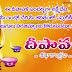 Telugu Deepavali Quotations for Family Members