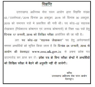 Uttarakhand Sahayak Lekhakar Admit card