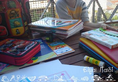 Οργάνωση σχολικών και η προετοιμασία